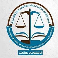 المركز الدولى للدراسات المتخصصة والبحوث والترجمة icssrt إيسرت للتدريب