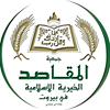 Al-Makassed Philanthropic Islamic Association of Beirut