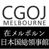 Consulate-General of Japan in Melbourne 在メルボルン日本国総領事館