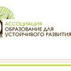 """Ассоциация """"Образование для устойчивого развития"""""""