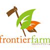 フロンティアファーム frontierfarm