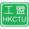 職工盟(HKCTU)