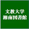 文教大学湘南図書館