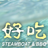 好吃 HoChiak-Steamboat