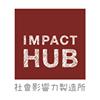 Impact Hub Taipei / 社會影響力製造所