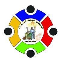 Beit Sahour Yslc مجلس محلي شبابي بيت ساحور