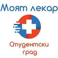 МКЦ Моят лекар Студентски град