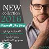 مركز جلال للبصريات          Jalal Optometric Center