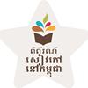 Cambodia Book Fair