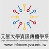 元智大學資訊傳播學系 Yuan Ze University Information Communication