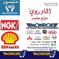 شركة الماوردي لتجارة وتوزيع قطع غيار السيارات الاصلية