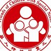 Friends of Children with Special Needs (FCSN)