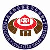 马来西亚客家文化协会PERSATUAN KEBUDAYAAN HAKKA MALAYSIA