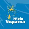 Mission Ukraine