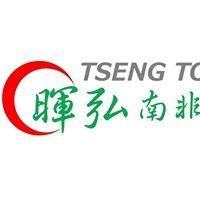 暉弘南非旅遊 Tseng Tours