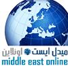 ميدل إيست أونلاين Middle East Online