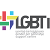 ЛГБТИ Центар за поддршка LGBTI Support Center
