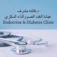 Endocrine Diseases Clinic ,Dr.Fatina Moshref  د.فاتنه مشرف