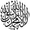 The Shahadah Foundation