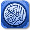 Quran Karim thumb