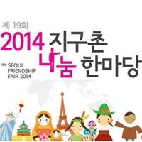 Seoul Friendship Fair