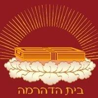בית הדהרמה | Dharma House, Israel