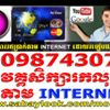 Learn Make Money Online Cambodia