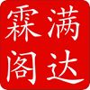 MandaLingua l Chinese Language School Shanghai thumb