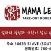 Mama Lee's Kitchen
