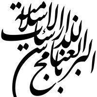 Abbasi Program in Islamic Studies at Stanford