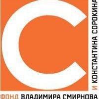 Фонд Владимира Смирнова и Константина Сорокина