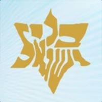 B'nai Israel Congregation