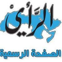 صحيفة الرأي الاردنية - Alrai Newspaper