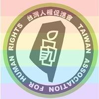 台灣人權促進會 Taiwan Association for Human Rights