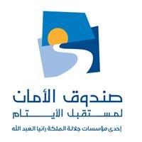 Al-Aman Fund For The Future of Orphans صندوق الأمان لمستقبل الأيتام