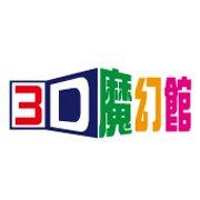 3D 魔幻館