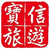 寶信旅運有限公司 l Bao Shinn Express Co., Ltd.