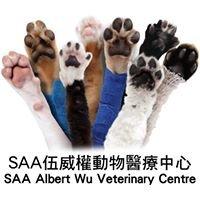 SAA動物醫療中心