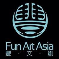 豐文創 Fun Art Asia