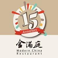 金滿庭京川滬菜館