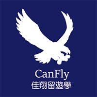 海外進修升學教育專家-Canfly