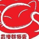 香港群貓會