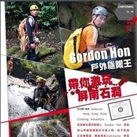 Hong Kong Rock Climbing Adventure -香港攀岩歷奇