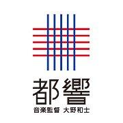 東京都交響楽団 Tokyo Metropolitan Symphony Orchestra