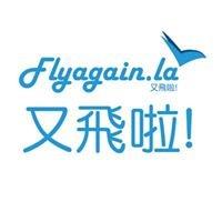 又飛啦! Flyagain.la