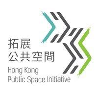 拓展公共空間 Hong Kong Public Space Initiative