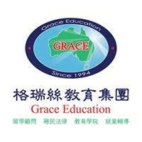格瑞絲教育集團 Grace Education