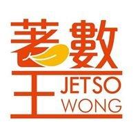 著數王 Jetso Wong