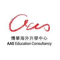 AAS Education Consultancy 博華海外升學中心