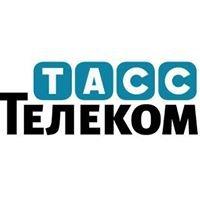ТАСС-Телеком
